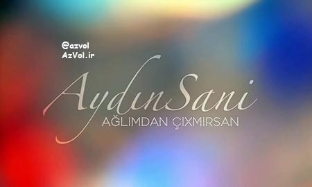 دانلود آهنگ آذربایجانی جدید Aydin Sani به نام Aglimdan Cixmirsan